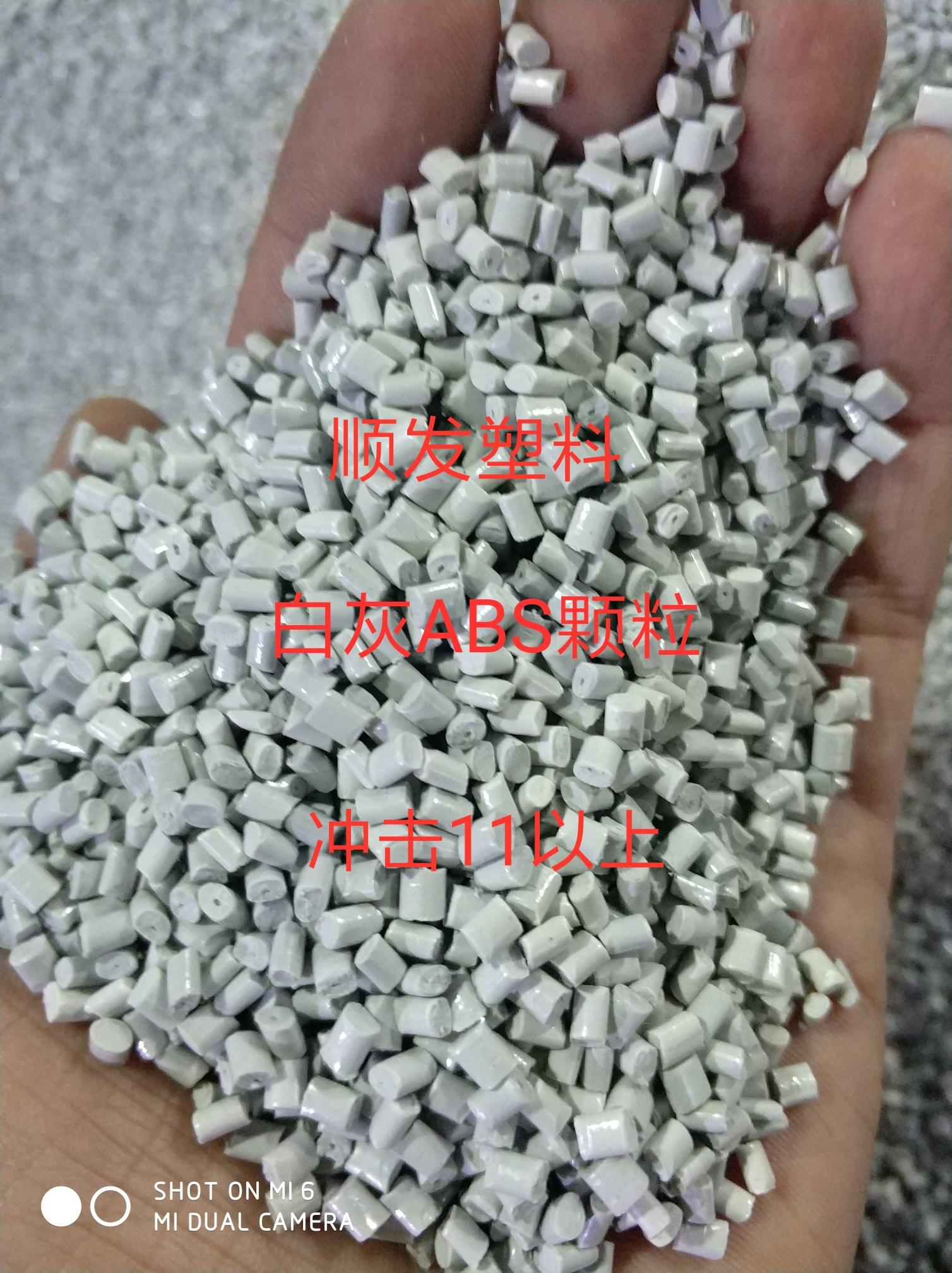 ABS白灰色颗粒