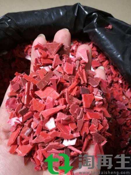 PP红色破碎料