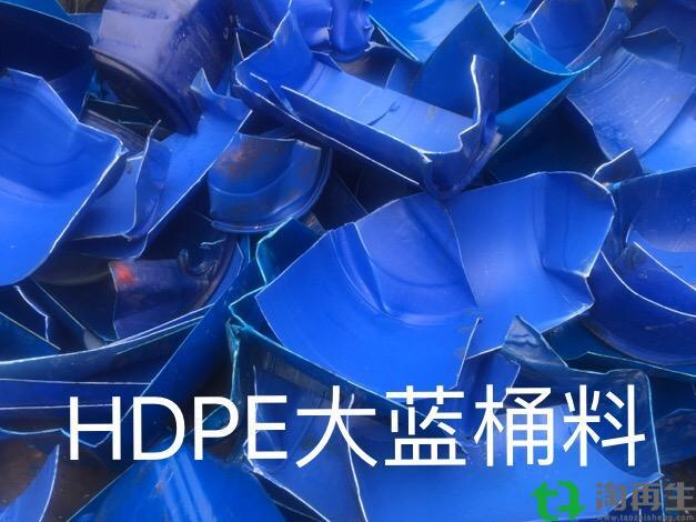 HDPE大蓝桶破碎料
