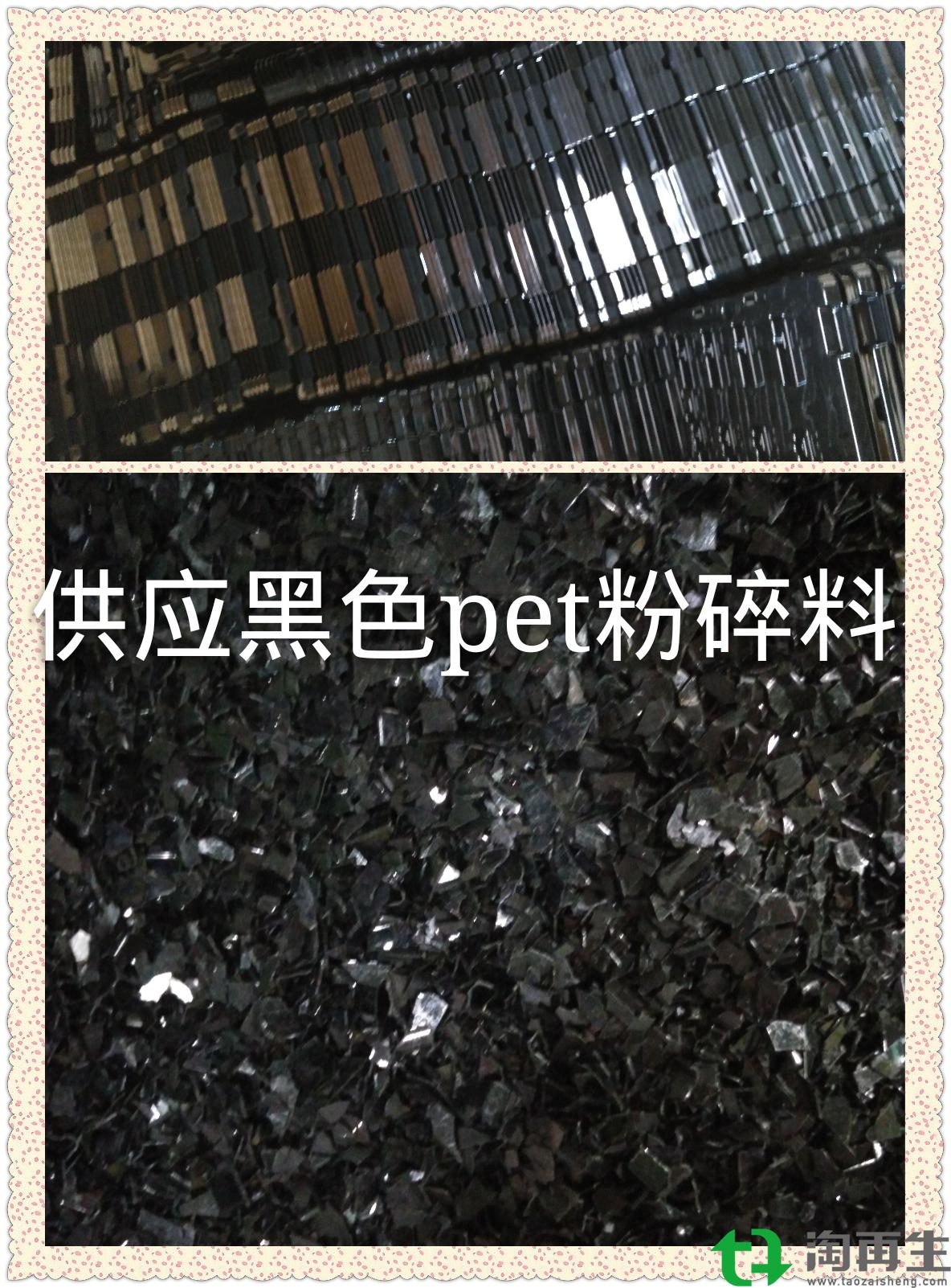 PET黑色破碎料!