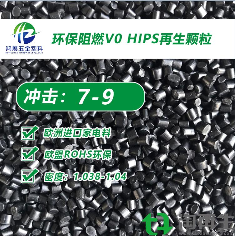 HIPS环保阻燃(475)再生颗粒【冲击7-9】