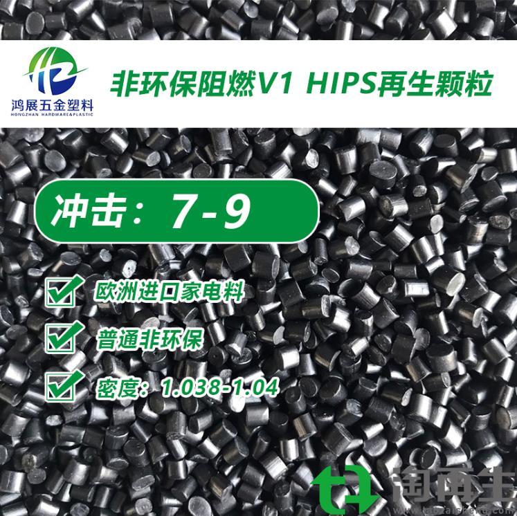 HIPS非环保阻燃(475)再生颗粒【冲击7-9】