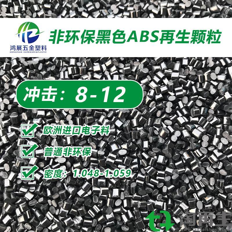 ABS非环保黑色再生颗粒【冲击8-12】