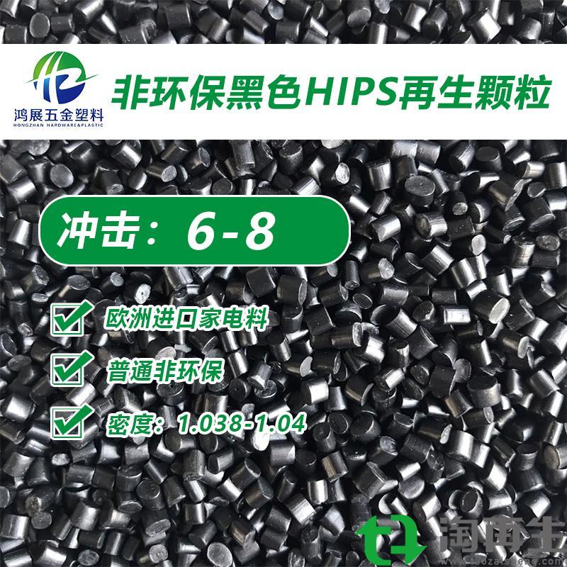 HIPS非环保黑色(475)再生颗粒【冲击6-8】