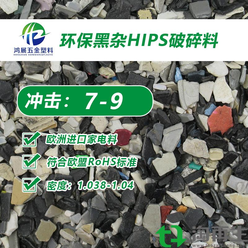 HIPS环保黑杂(475)破碎料【冲击7-9】
