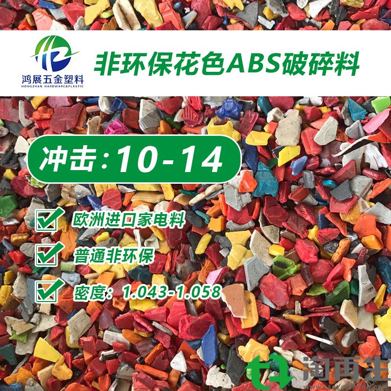 ABS非环保花色破碎料【冲击10-12】