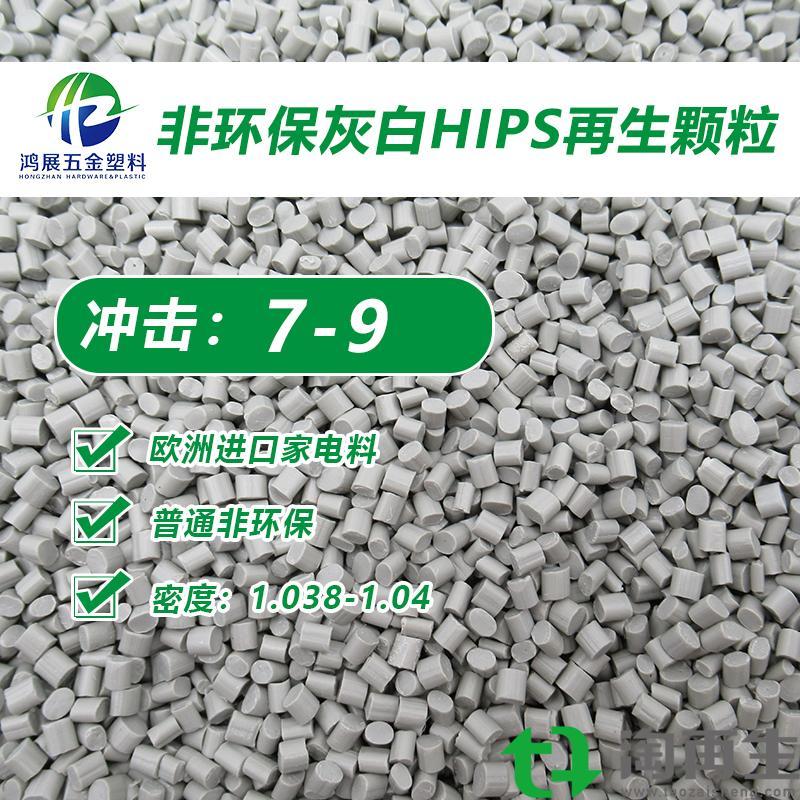 HIPS非环保灰白(475)再生颗粒【冲击7-9】