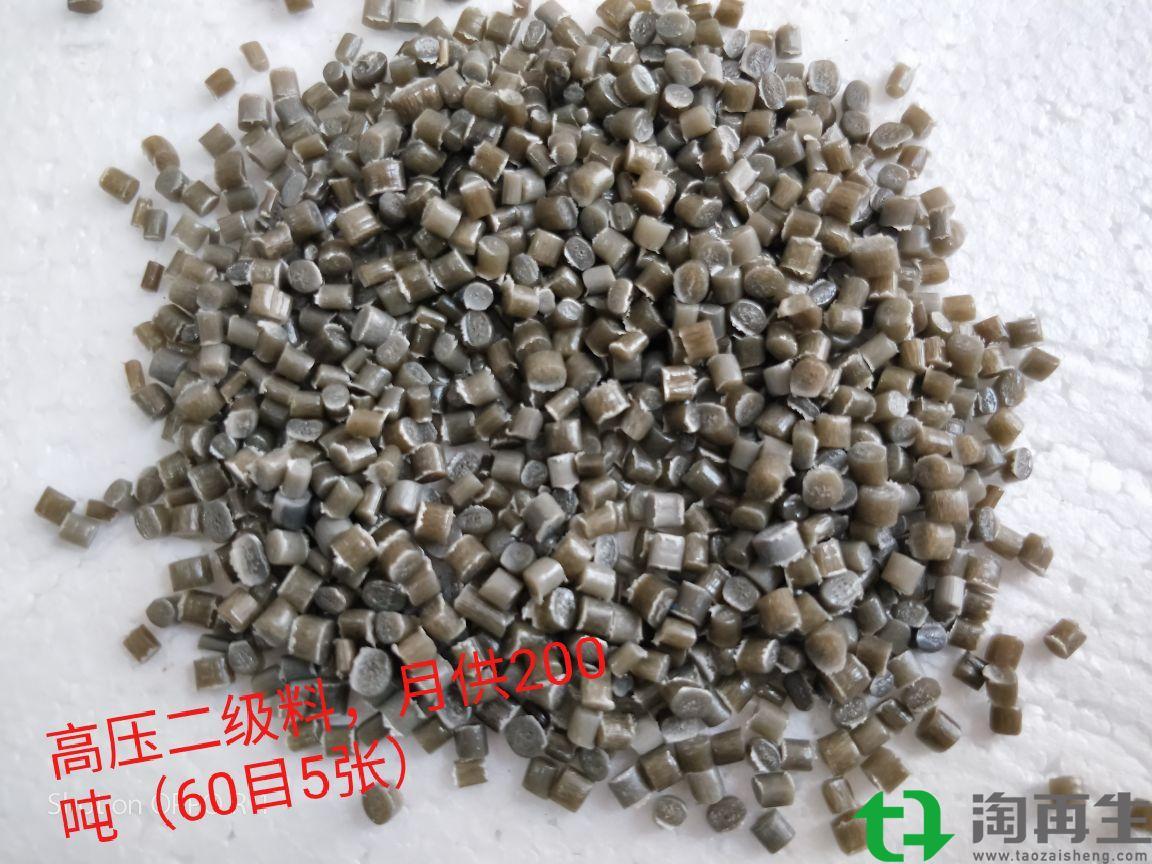 LDPE高压二级料颗粒