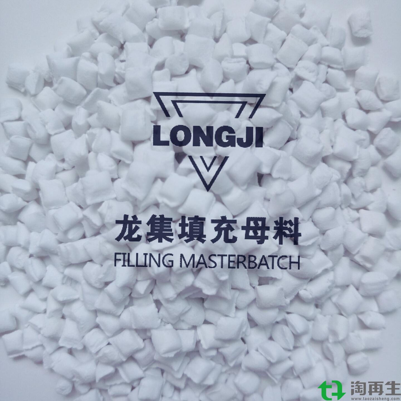 PP碳酸钙填充母料
